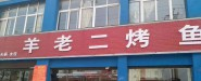 羊老二烤鱼餐厅